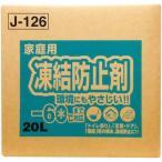 家庭用凍結防止剤  20L J126 ≪4969453140113≫