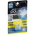 ポラーグ LED PREMIUM T10 J-177 2個入