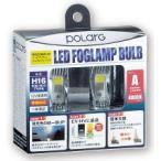 ポラーグ LED FOG LAMP BULB  4800K J-200 H16 2個入り