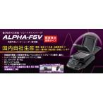 ■ALPHA-F5V      レーダー探知機 (角度可変ソーラーレーダー探知機)