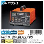 ■CC-1100DX     セルスタート機能付バッテリー充電器  <DC 6/12V用>