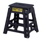 クラフタースツール L(ブラック/黒)〈LFS-412BK〉ステップ台 踏み台 置き台 折りたたみ式 フォールディング コンパクト 省スペース収納【大人気!!】