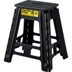 クラフタースツール LL(ブラック/黒)〈LFS-413BK〉ステップ台 踏み台 置き台 折りたたみ式 フォールディング コンパクト 省スペース収納