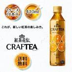 【送料無料】紅茶花伝 クラフティー 贅沢しぼりオレンジティー 410ml PET 24本入り 茶葉2倍 果汁100% はちみつ こうちゃかでん CRAFTEA【1ケース 24本(箱売)】