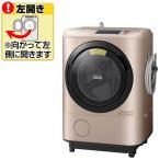 〈配送のみ〉日立 ドラム式洗濯乾燥機  BD-NX120AL-N [シャンパン] 左開き