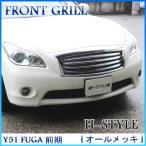 【送料無料】 Y51 フーガ 前期 フロントグリル [オールメッキ] H-STYLE