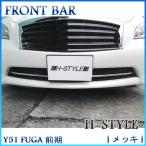 【送料無料】 Y51 フーガ 前期 フロントバー [クロームメッキ] H-STYLE