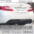 【送料無料】 Y51 フーガ 前期 リヤガーニッシュ [塗装込] H-STYLE