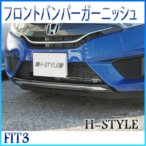 FIT3 フィット フロントバンパーガーニッシュ メッキ H-STYLE