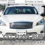 【送料無料】 Y51 フーガ前期 フロントグリルガーニッシュ [BK×クロームメッキ] EXCEL MODE