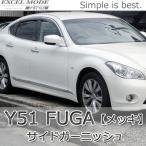 【送料無料】 Y51フーガ FUGA サイドガーニッシュ [クロームメッキ] EXCEL MODE