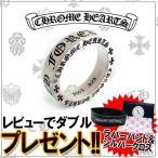 クロムハーツ リング CHROME HEARTS スペーサーリング  6mm  フォーエバー メンズ レディース アクセサリー ブランド プレゼントにも かっこいい指輪