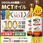 MCTオイル 送料無料  450g 2本セット ダイエット 中鎖脂肪酸油 純度 100% ピュアオイル MCT 無味無臭 完全無欠コーヒー ケトン体 糖質制限ダイエット ロカボ