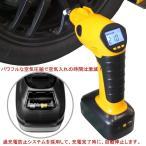 空気入れ 電動 充電式 コードレス エアコンプレッサー タイヤ検索 電動エアーポンプ 車用空気入れ 自動に停止機能 小型軽量 自動車 自転車