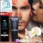 NOALQ ノアルク  除毛クリーム 薬用リムーバークリーム 超大容量220g メンズ  陰部 VIO アンダーヘア ボディ用  日本製 グレープフルーツフレーバータイプ