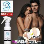 除毛クリーム 除毛スプレー 脱毛 除毛 メンズ ヒアルロン酸美容液付属 日本製 医薬部外品 NOALQ