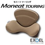 クッション エクスジェル EXGEL モニートツーリング バッククッション ADK-61 日本製 自動車 長距離 カー用品 座布団 腰痛 ギフト