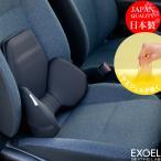 クッション 父の日 エクスジェル EXGEL ハグドライブ バッククッション HUD01 日本製 自動車 長距離 カー用品 座布団 腰痛 ギフト