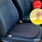 New クッション エクスジェル EXGEL ハグドライブ シートクッション HUD02 日本製 自動車 長距離 カー用品 座布団 腰痛 ギフト