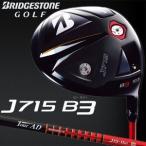 BRIDGESTONE GOLF(ブリヂストン ゴルフ) J715 B3 ドライバー TourAD J15-11W カーボンシャフト