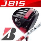 BRIDGESTONE GOLF(ブリヂストン ゴルフ) J815 ドライバー FUBUKI AT60 カーボンシャフト