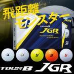 【あすつく可能】BRIDGESTONE(ブリヂストン) TOUR B JGR ゴルフ ボール (12球)