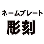 ネームプレート 彫刻 (1文字価格) ※DM便なら送料無料