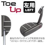 ショッピングパター ODYSSEY(オデッセイ) Toe Up -トゥアップ- パター 左用 -LEFT HAND- #9