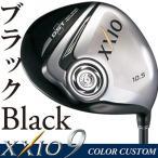 ショッピングゼクシオ DUNLOP(ダンロップ) XXIO9 -ゼクシオ9-  ドライバー MP900 カーボンシャフト  カラーカスタム:ブラック