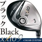 ショッピングゼクシオ DUNLOP(ダンロップ) XXIO9 -ゼクシオ9- フェアウェイウッド MP900 カーボンシャフト   カラーカスタム:ブラック