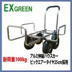 アルミハウスカー ハウスカー伸縮 1〜2コンテナ用 農業 ビッグエアータイヤ仕様