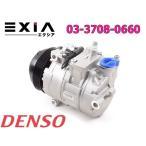ベンツ W221 W140 S280 S350 S500 S550 W210 E240 E320 E430 E55 W216 CL550 エアコン コンプレッサー デンソー製 新品 0002307011 0002306811