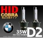 BMW E63 E64 ロービーム D2 35W 8000K 純正交換バルブ 送料無料
