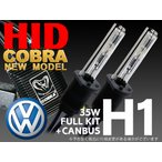 VW ニュービートル ロービーム用 HIDキット H1 35W 6000K