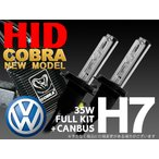 VW ゴルフ6 ヘッドライト用 HID H7 35W 6000K アダプター付