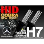ベンツ W220 ロービーム用 HID H7 35W 8000K キャンセラー内蔵