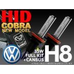 VW ゴルフ フォグランプ用 HID H8 35W 8000K キャンセラー内蔵