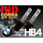 BMW E60 フォグランプ用 HID HB4 35W 6000K キャンセラー内蔵