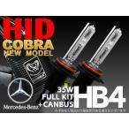 ベンツ W203 フォグランプ HID HB4 35W 6000K キャンセラー内蔵