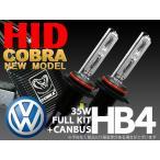 VW ゴルフ6 フォグランプ用 HID HB4 35W 8000K キャンセラー内蔵