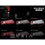 日産 NV350 E26 キャラバン フルファイバーテール クリスタル