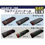 ハイエース 200系 11本 フルファイバーテール スモーク/ブラック