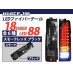 ハイエース 200系 9本 フルファイバー テール スモーク/ブラック