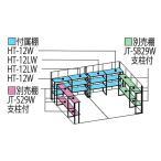 タクボ物置 オプション 側面別売棚セットJT-SB29W(片側2段支柱付)