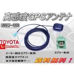 トヨタ ダイハツ NSZT-W60 高感度 GPSアンテナ
