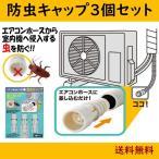 エアコン 排水ホース ドレンホース ドレンパイプ 防虫 キャップ 詰まり ゴミ ゴキブリ 虫 対策 エアコン部品 アクセサリー 送料無料