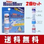 ノーズミント NOSEMINT 2個セット 鼻づまり 花粉症 爽快 すっきり 日本正規品 受験 勉強 眠気覚まし 眠気対策 リフレッシュ ヤードム