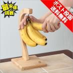 バナナツリー ばなな バナナスタンド つりー 木製  おしゃれ 吊るす 掛ける かける ラック ハンガー ホルダー 傷まない 不二貿易 94379 ボヌール