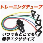 トレーニング チューブ フィットネス チューブ エクササイズ チューブ ストレッチ チューブ ダイエット 筋トレ 器具 チューブ ゴム バンド