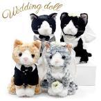 ぬいぐるみ「プレミアムウェディングドール サバトラ」(電報なし) キティ サバトラ 結婚式 結婚祝い 披露宴 ウェルカムドール 猫 ねこ